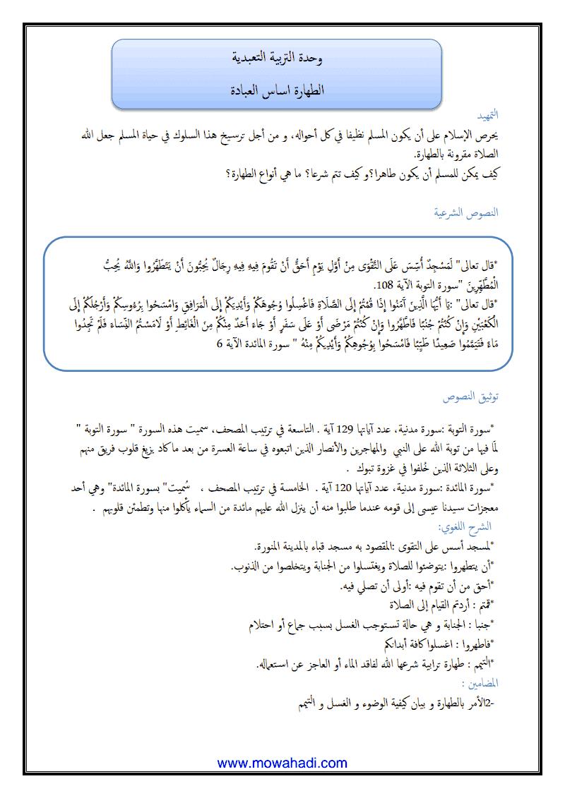 الطهارة أساس العبادة-1