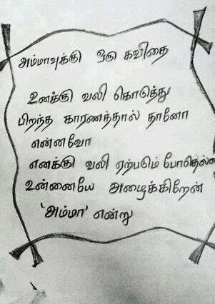 Mother Quotes in Tamil