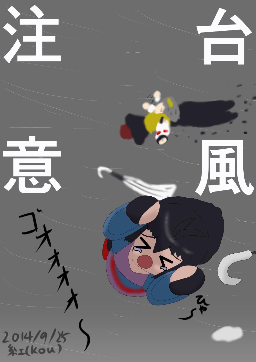 台風注意(八雲楓、羽園雫)