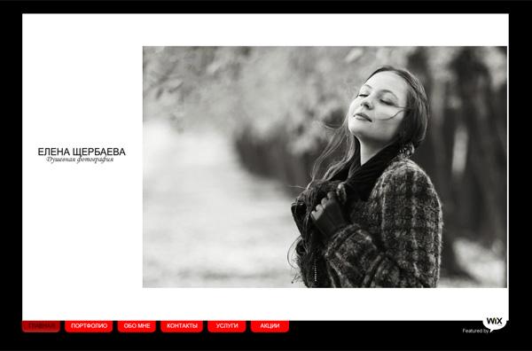 Photographer Elena Scherbaeva