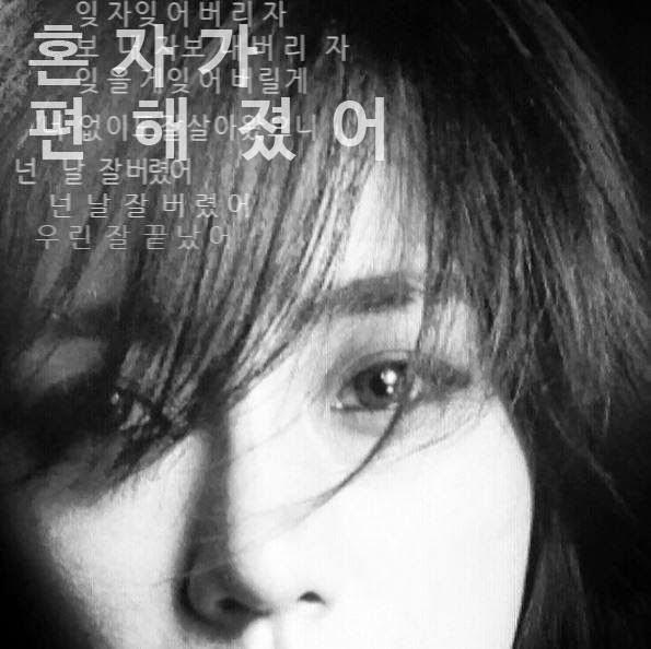 T-ara Eunjung Solo Debut