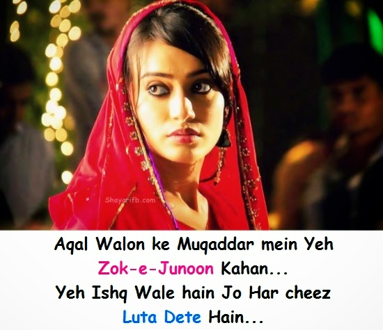 Aqal Walon ke Muqaddar mein Yeh  Zok-e-Junoon Kahan...  Yeh Ishq Wale hain Jo Har cheez Luta Dete Hain...