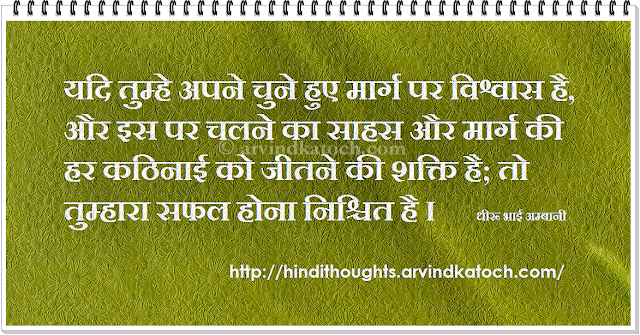 confidence, succeed, Hindi Thought, Quote, Dhirubhai Ambani,