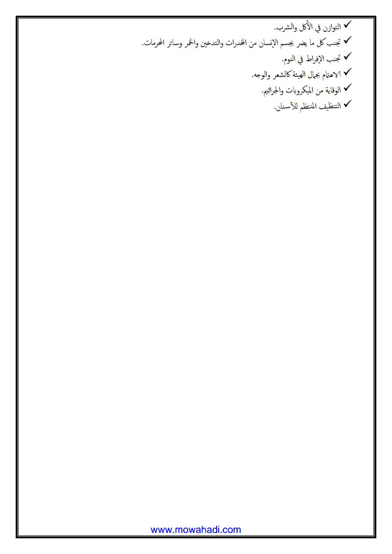 عناية الاسلام بجمال البدن-3