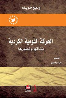 حمل كتاب الحركة القومية الكردية نشأتها وتطورها - وديع جويده