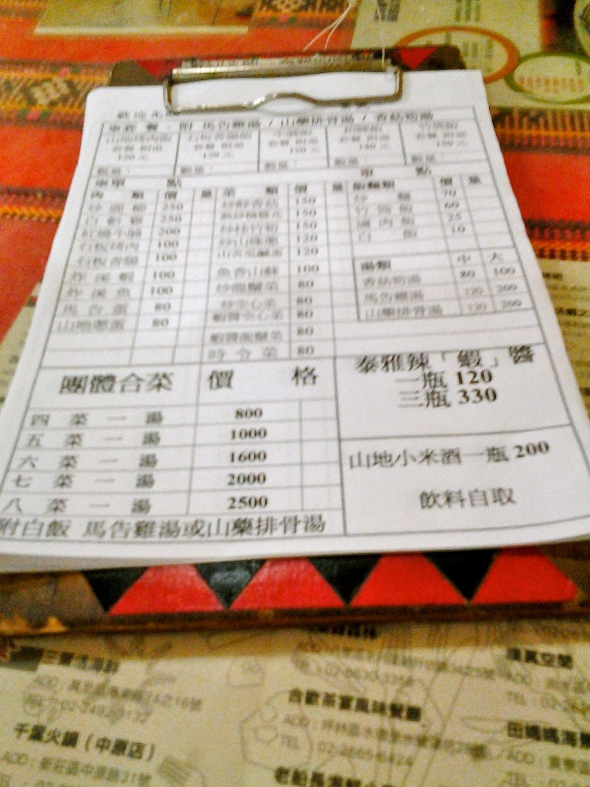 Taiwan Wulai Aboriginal Restaurant Menu