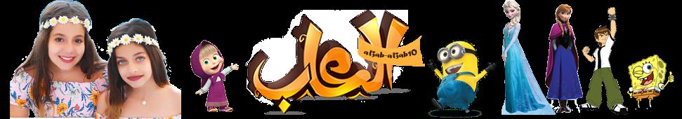 العاب بنات - العاب تلبيس بنات والعاب طبخ