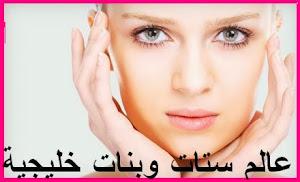تبييض الوجه في يوم - تبييض الوجه بسرعه - كريمات تبييض الوجه والجسم  تبييض الوجه في يومين تفتيح سريع