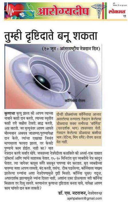 eye donation in marathi translation Nice work and thanks for translate its become very easy to understand  kya  stem cells itni capable h ki kisi organ ko reorgenogesis kra skti h and baps.