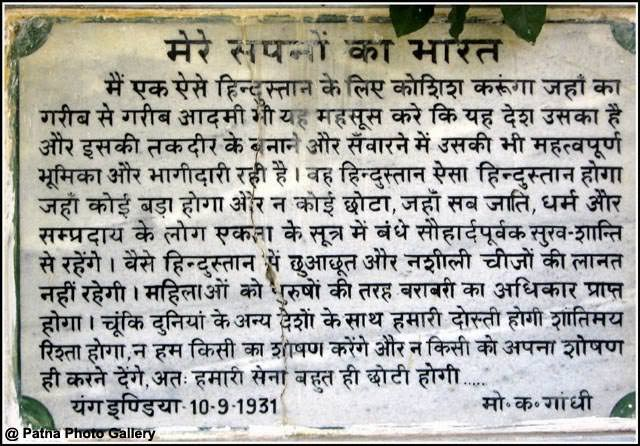 Gandhi Sangrahalaya - India of My Dreams