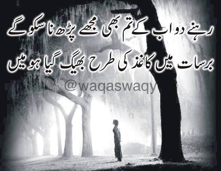 Sad poetry in urdu and hindi rehne do ab k tum bhi mujhe parh na rehne do ab altavistaventures Image collections