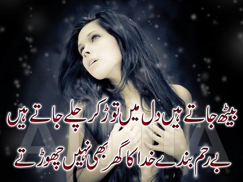 Sad Poetry Love Poetry Quotes Love Quotes Sad Urdu Poetry So Cool Love Poem Quotes