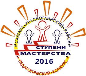 """Районный педагогический конкурс """"Ступени мастерства"""""""