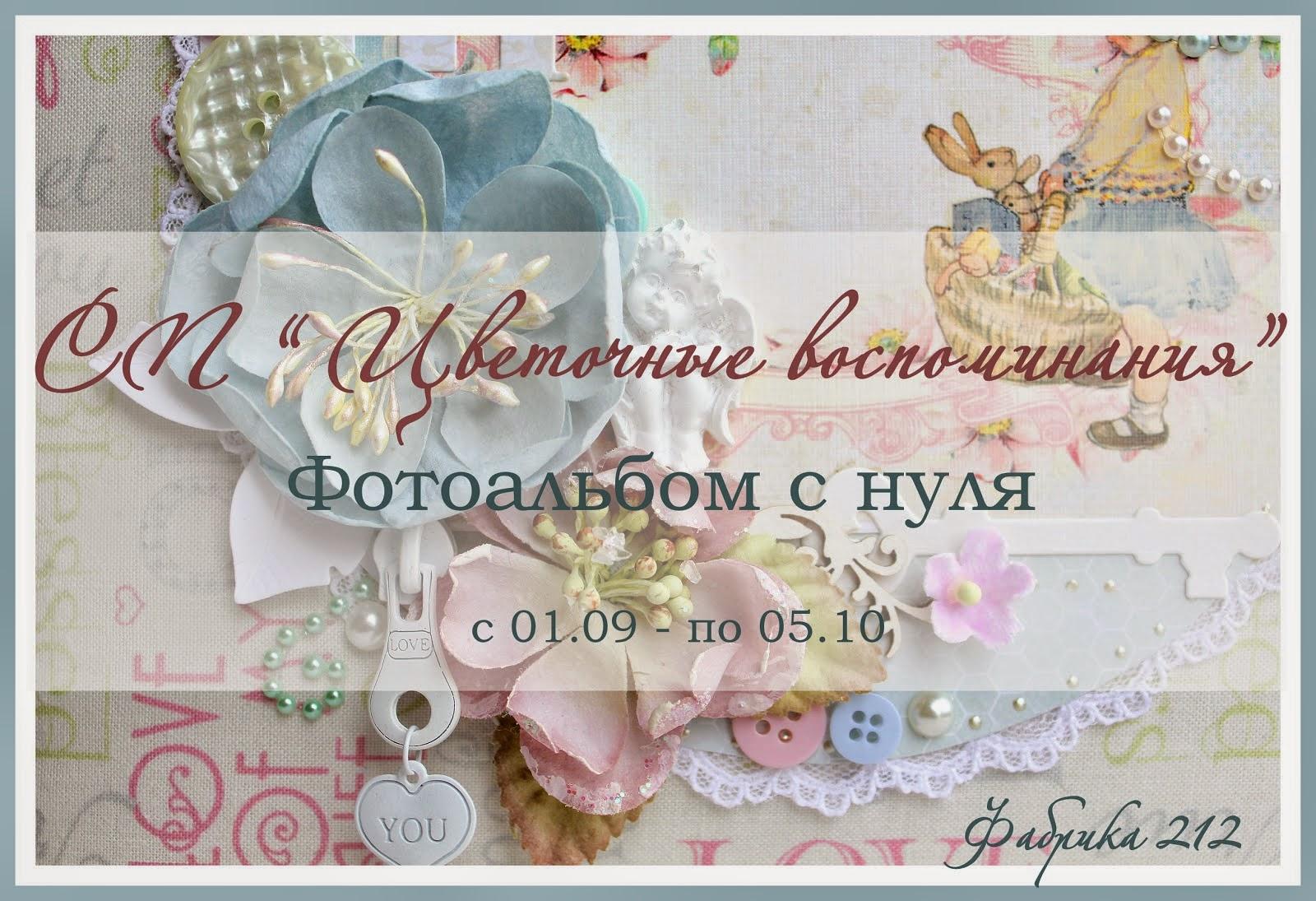 """СП """"Цветочные воспоминания"""""""