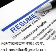 海外の求人募集に応募する前に