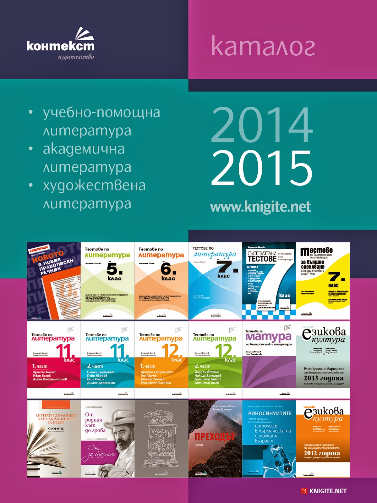 КАТАЛОГ на издателство КОНТЕКСТ 2014–2015 година
