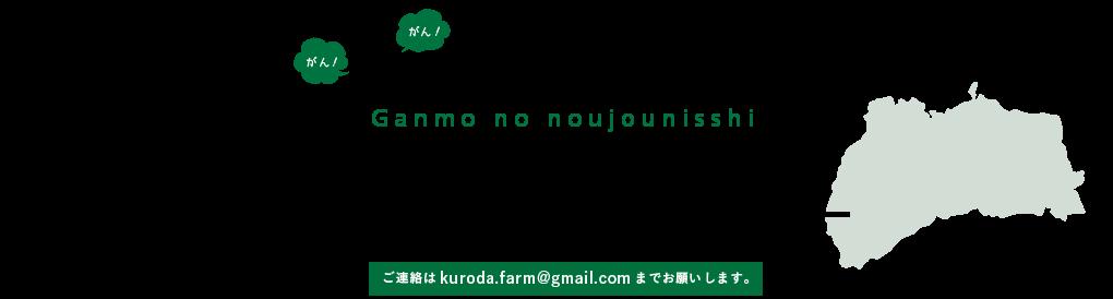 がん!がん!がんもの農場日誌