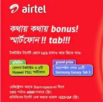 airtel-kothai-kothai-bonus-smartphone-tab