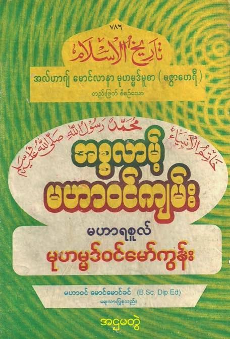 Islamic Mahawin Kyan Vol 8 F.jpg