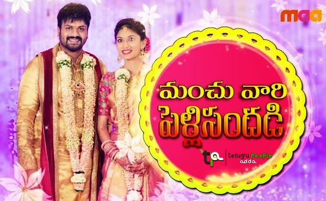 Watch Manchu Manoj's wedding Live | Manchu Manoj Weds Pranathi Reddy
