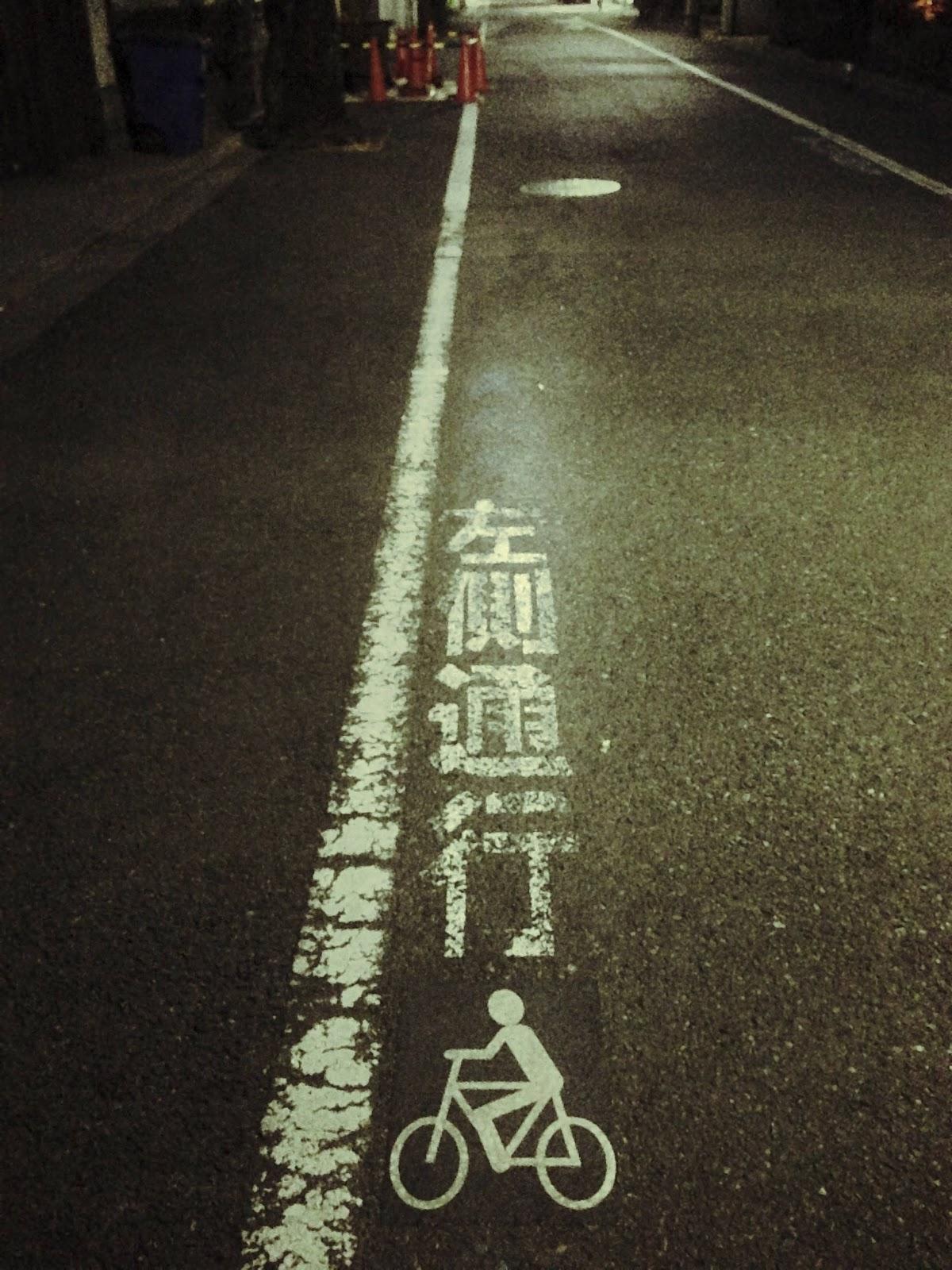 ... の屋形風呂: 自転車は左側通行