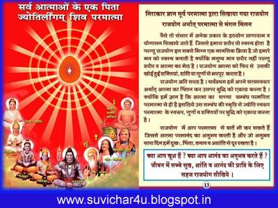 Yah amrit dhara hai jisane isesase amrit piya wah sabhi chijo ko prapt kar sakta hai.