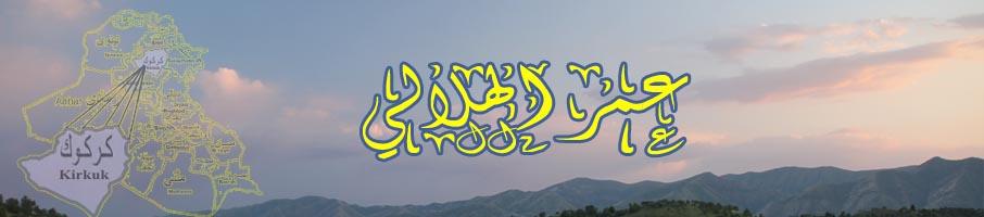 مدونة عمر الهلالي