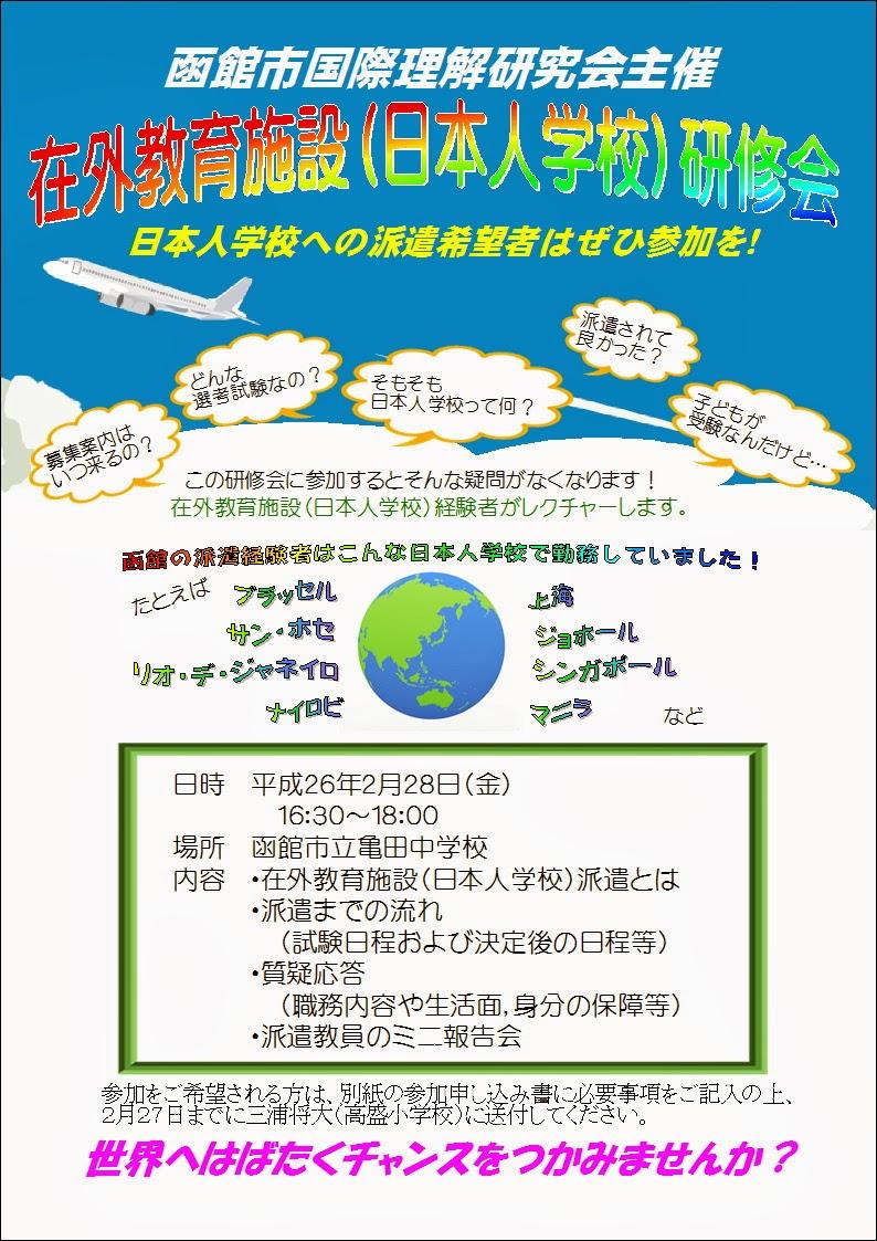 函館市国際理解教育研究会: 「在...