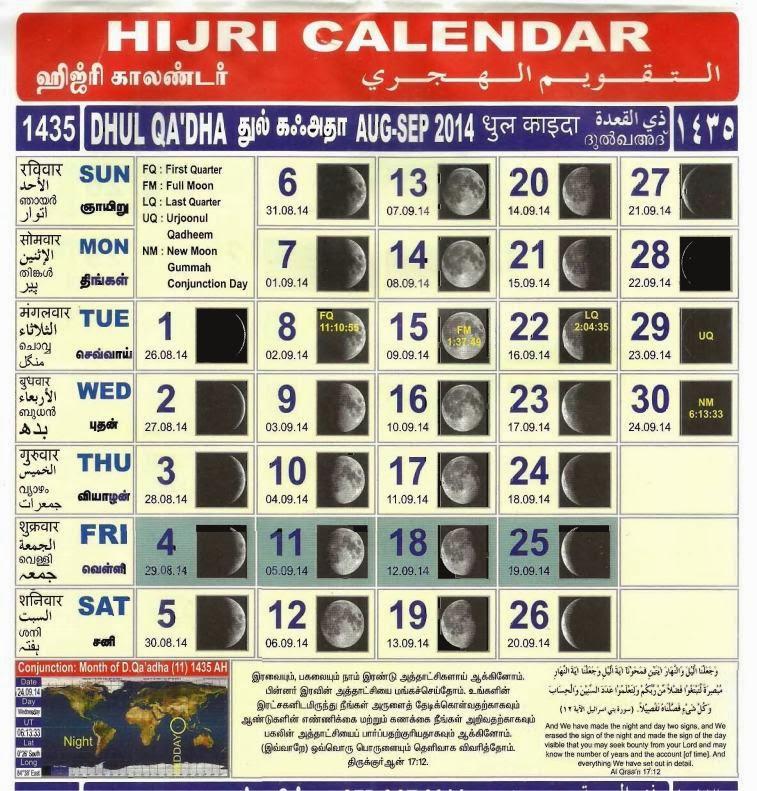 hijri and english calendar 2014 pdf