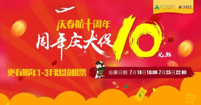 春秋航空 「春秋十週年」, 香港 / 澳門 / 台北  /高雄 飛上海/石家莊單程 ¥59起,今日(7月18日)已開賣,限時12小時。