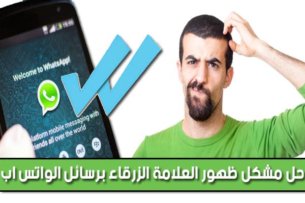أفضل طريقة يمكنك اعتمادها لاخفاء العلامة الزرقاء على الواتس اب  (جديد 2015)