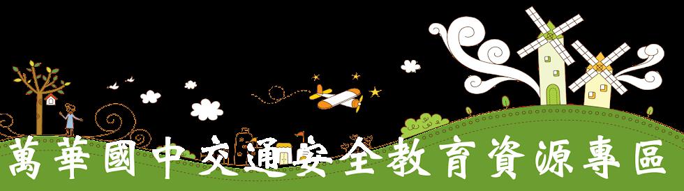 萬華國中交通安全教育資源專區