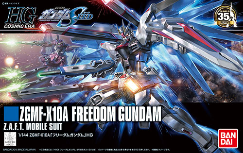 High grade Revive version Freedom Gundam Box Art