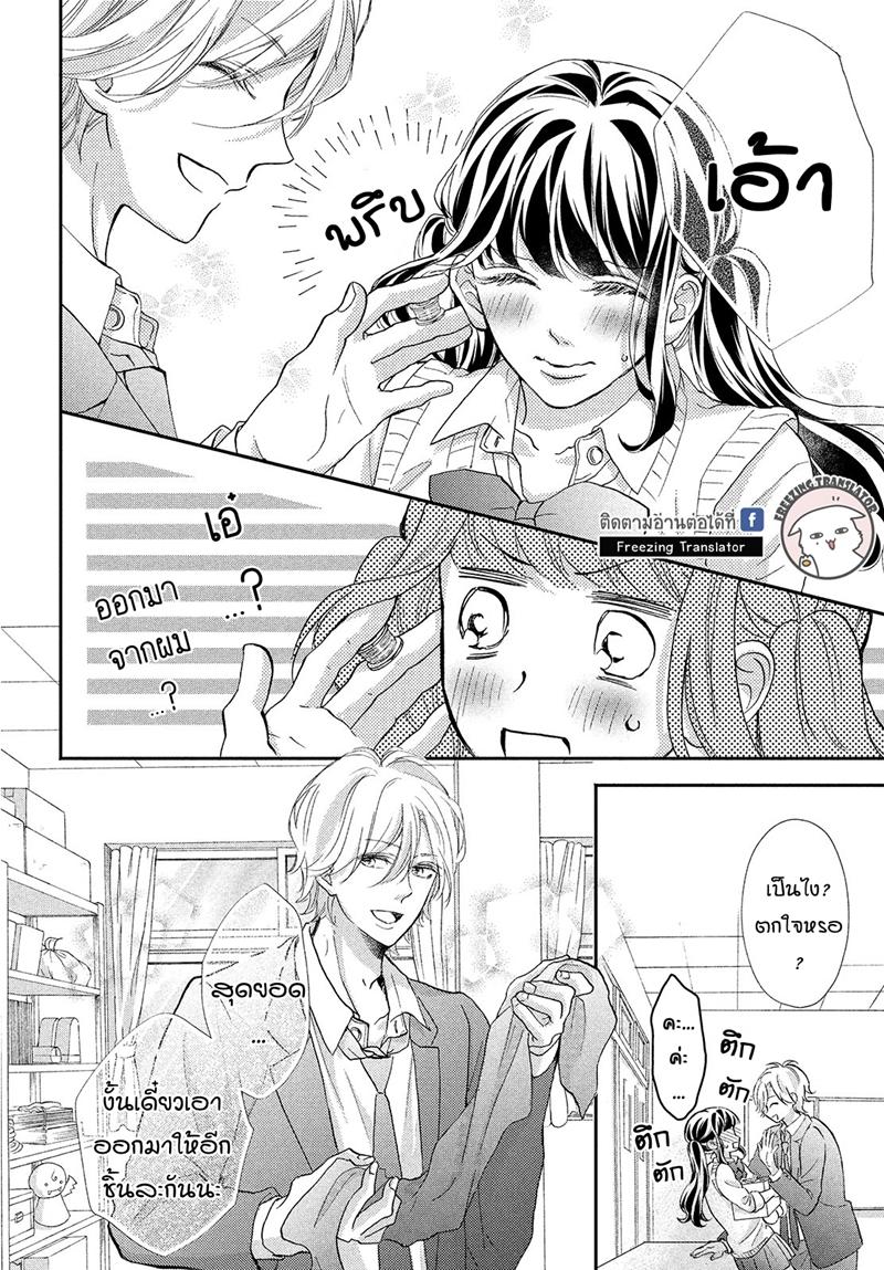 Asahi-senpai no Okiniiri ตอนที่ 11 TH แปลไทย
