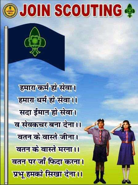 KENDRIYA VIDYALAYA SANGATHAN Bharat Scouts  Guides It is my