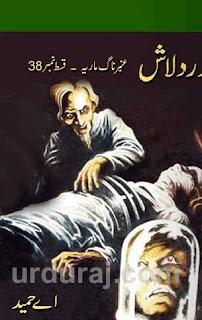 Amber Naag Maria Series Part 38 (Zard Lash) Urdu Novel by A Hameed