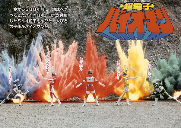 Super Sentai - Choudenshi Bioman - 1984/1985 Bioman