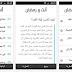 تطبيق حقيبة الصائم في رمضان للأندرويد والهواتف الذكية