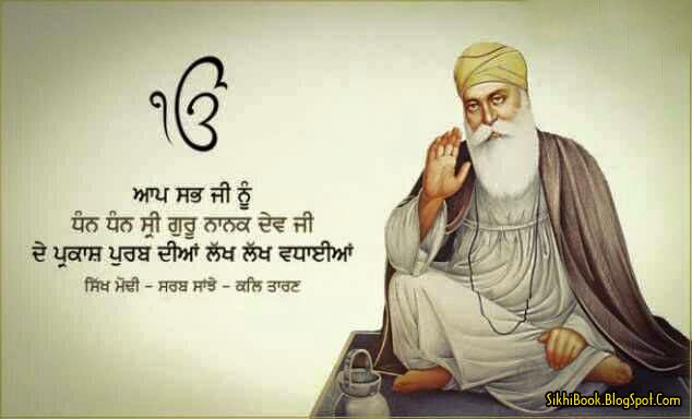 Essay on shri guru nanak dev ji in punjabi