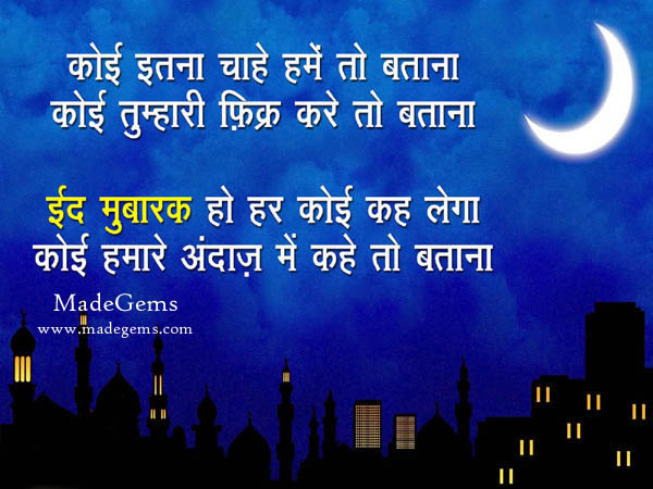 Happy Eid Mubarak Shayari Whatsapp Status and DP in Hindi