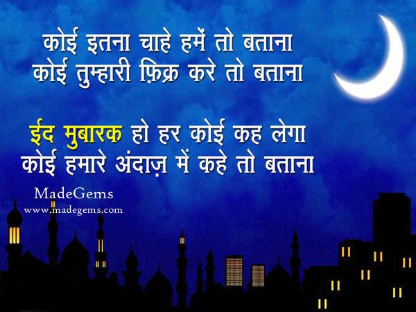 Happy eid mubarak shayari whatsapp status and dp in hindi madegems happy eid mubarak shayari whatsapp status and dp in hindi m4hsunfo