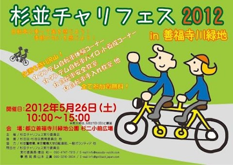 Suginami Bicycle Festival 2012, Saturday May 26th.