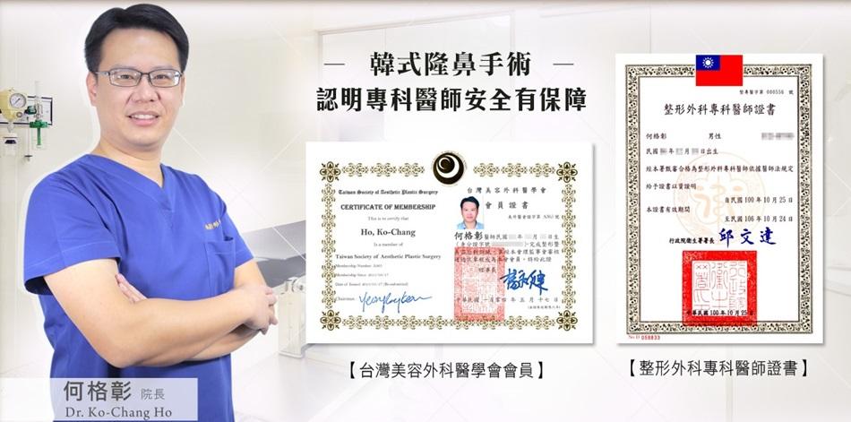 何格彰醫師-韓式隆鼻整形