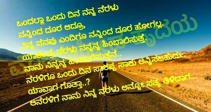 Kannada Fb wall photos Good Night images Good Morning images Kannada ...