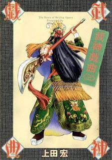 [上田宏] 武神戯曲 第01-03巻