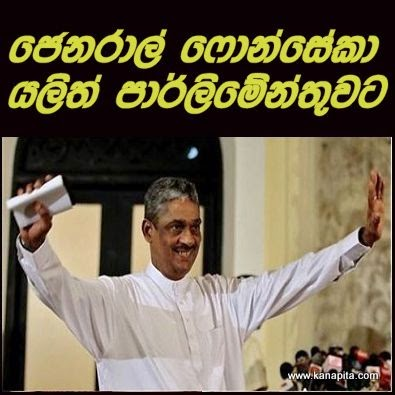 http://www.gossiplanka-hotnews.com/2015/01/sarath-fonseka-in-sri-lanka-parliament.html