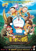 Doraemon The Movie โดราเอมอน เดอะมูฟวี่ ตอนโนบิตะผจญภัยในเกาะมหัศจรรย์