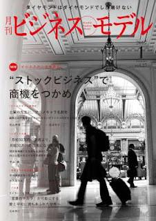 月刊ビジネスモデル 2017年01月号  116MB