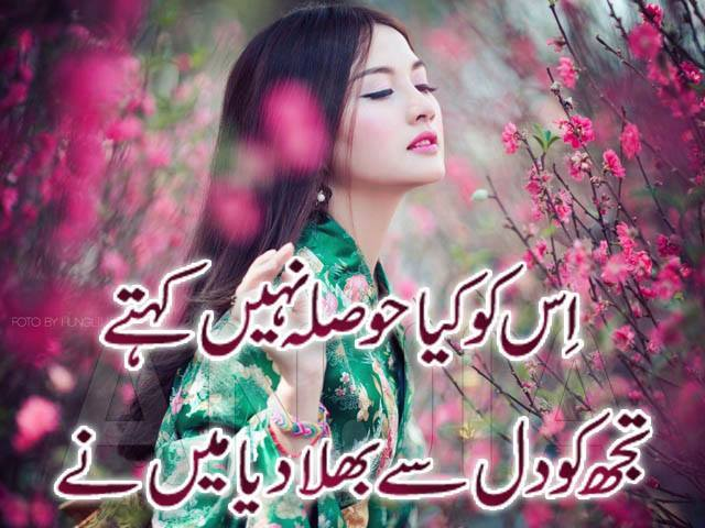 Urdu Poetry Lovely And Romantic Girl Photo Hd Wallpaper Shayari