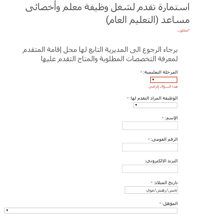 موقع التسجيل والتقديم فى مسابقة وزارة التربيه والتعليم 2014 الموقع الرسمى